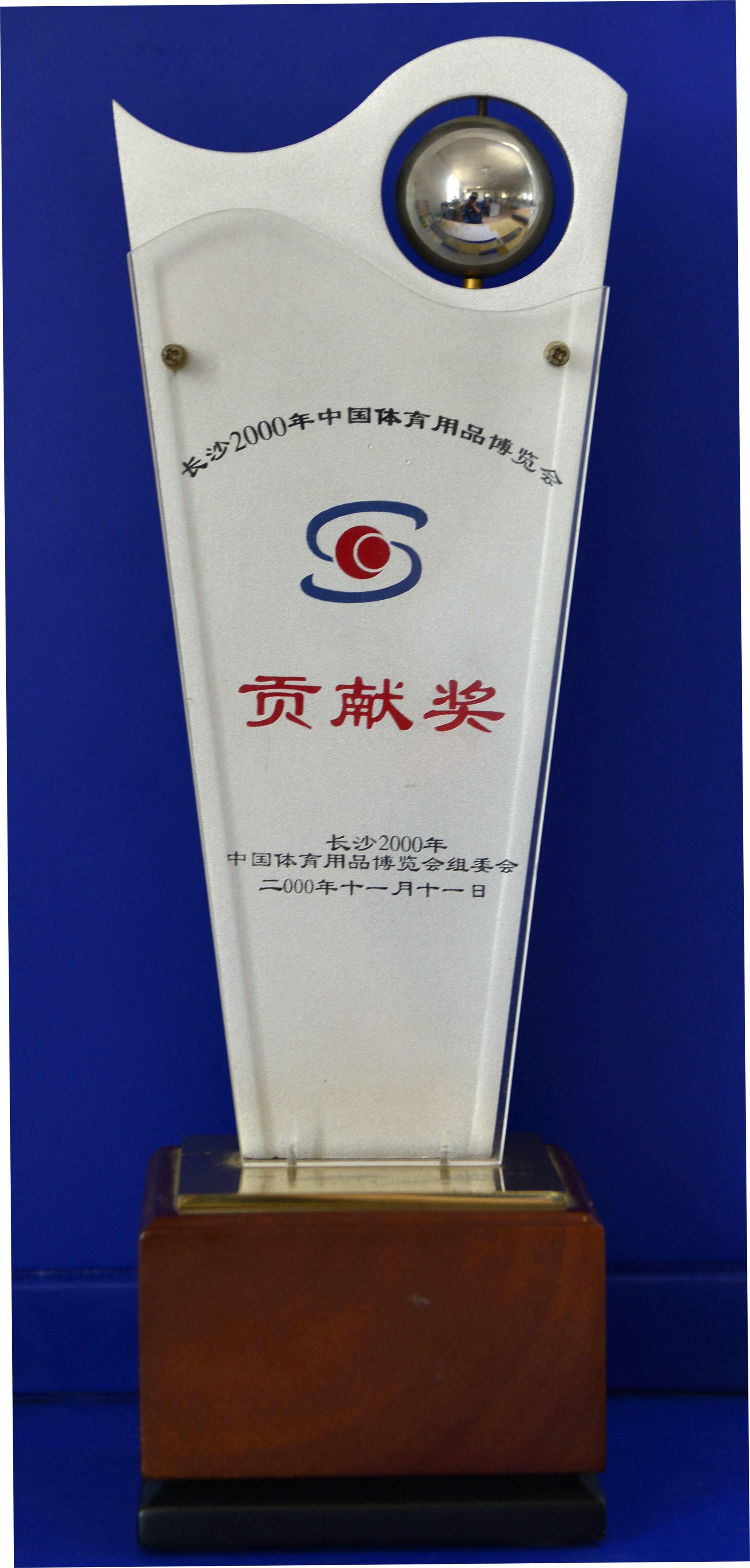 长沙2000年中国体育用品博览会贡献奖