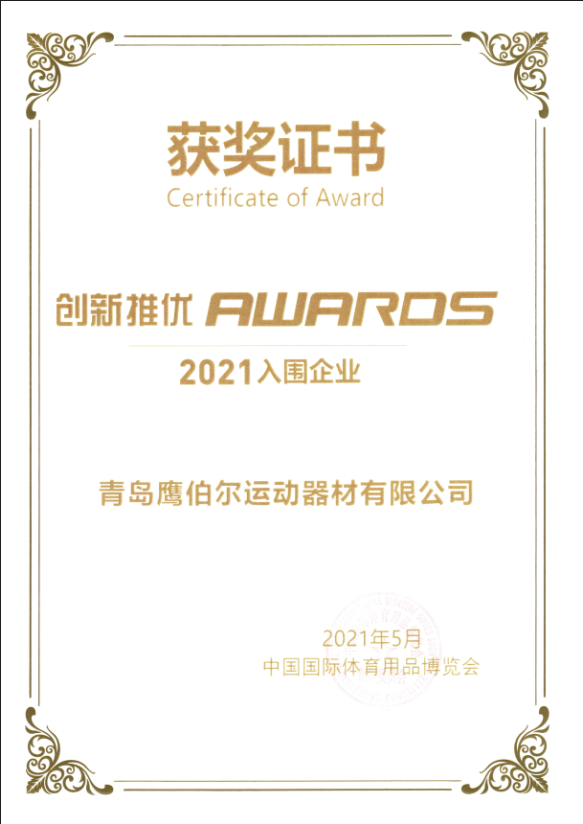 创新推优入围奖证书